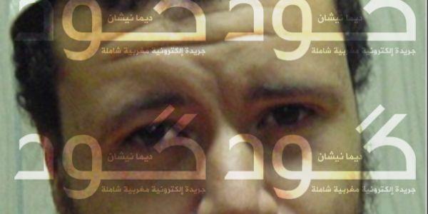 عاجل. تبرئة معتقل گوانتانامو يونس الشقوري