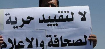 مراسلون بلا حدود: حرية الصحافة كلات الدق فالمغرب وكاين استهداف الناقدين لدوائر صنع القرار