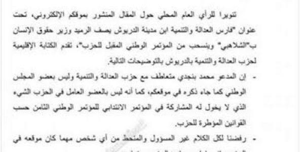 بدات التصفية لمعارضي تيار الوزراء ….البيجيدي معقلش على واحد مناضل حقاش انتقد الرميد ودافع على بنكيران =بيان وتدوينات