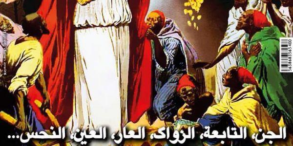 التابعة، العين، النحس… منين جاو هاد لخرايف حتى سكنات عقول لمغاربة؟ وها اللي كاين فالوثيقة الوحيدة اللي نجات فملف اغتيال بنجلون؟