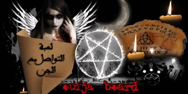 الجنون ديال «ويجا» ربكوا لخلعة فمغاربة. ندموا وحلفو لبقاو عاودو لعبوها