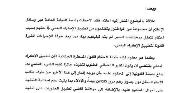 عاجل.. عبد النبوي للنيابات العامة: ما تعتاقلوش مواطنين على مخالفات المرور