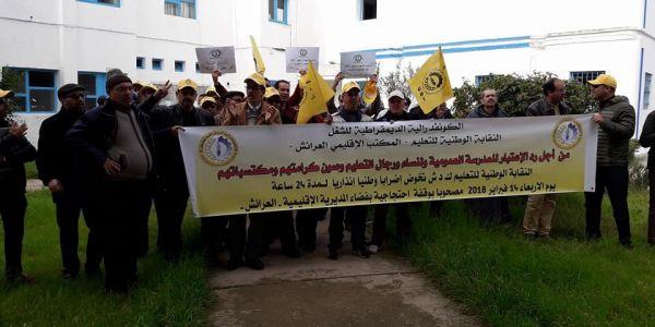 بالصور. رفاق الأموي ماقدروش يقنعوا المعلمين باش يديروا إضراب عام
