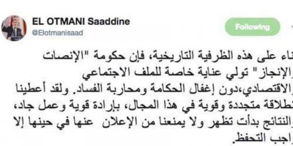 قربالة نايضة على بنعرفة بسبب تدوينة غريبة نشرها على الفايسبوك والتويتر وها شنو قال فيها