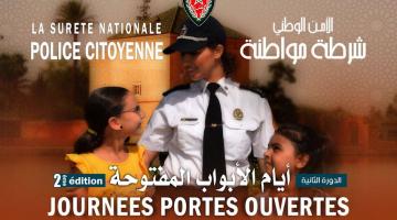 البوليس فاتح بيبانو ثاني للمغاربة.. هاد المرة فمراكش