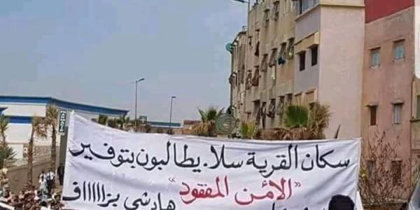 سكان القرية فسلا تقهروا بالجريمة. نازلين للشارع للاحتجاج على «الأمن المفقود»