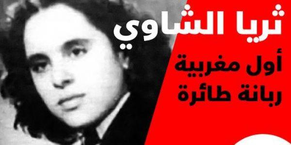 بورتري بالفيديو لانسانة استثنائية.  ثريا الشاوي رمز تحرر المرأة المغربية فالخمسينات وأول ربانة طيارة عربية