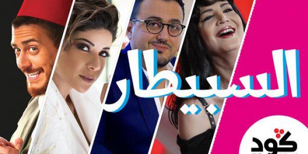 السبيطار. التبركيك والنميمة: خبار المشاهير المغاربة بلا زواق وبالفيديو