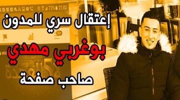 """أنباء عن اعتقال السلطات الجزائرية للمدون لي طلق احتجاجات """"لا للعهدة الخامسة"""""""