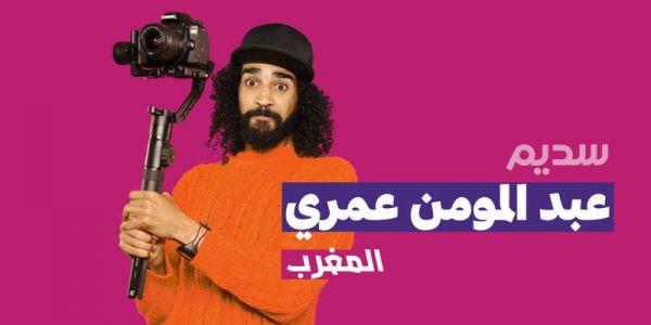برنامج سديم 2 .. ها اليوتوبر لي غادي يمثل المغرب