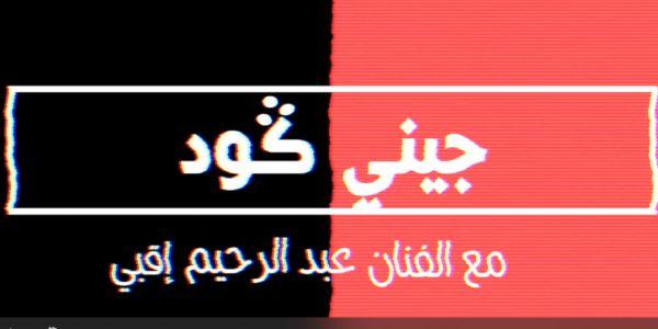 جيني كود. انتيرفيو مع الفنان عبد الرحيم إقبي: كنرفض الوظيفة.. وكنتمنى نعيشو بحال الحيوانات..
