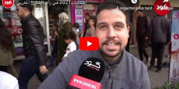 هاشكون غايفوز بانتخابات2021 في رأي الشارع المغربي… البيجيدي مغديش يصوتون عليه والأحرار هو اللي غيربح والمقاطعة حاضرة بقوة