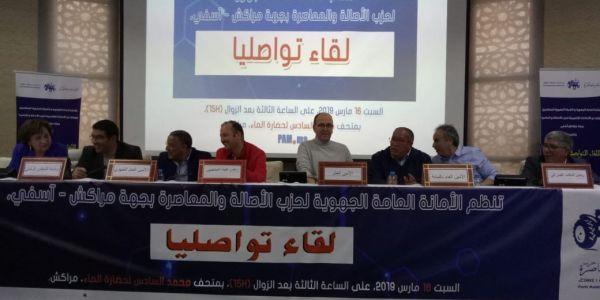 """أخشيشن كيداوي جرح """"البام"""" في مراكش.. والمنصوري قاطعات اللقاء"""