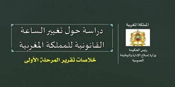 رئيس الحكومة نقص ساعة.. والوزير بنعبد القادر مزال كيساين تسالي الدراسة حول الساعة الإضافية