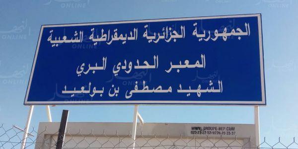 واش يقدرو يديروها. جماعة السمارة تذكر بفتح نقطة حدودية مع موريتانيا