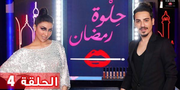 """لباس باطمة في برنامج """"حلوة رمضان"""" خلا بنادم يحل فمو – تصاور"""