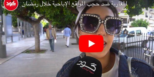 ميكرو طروطوار گود. المغاربة ضد حجب مواقع البورنو في رمضان.. وكاين مشكل ديال الجنس وماشي كولشي مصاحب