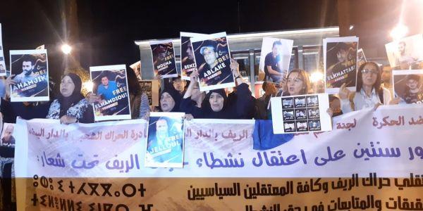 بالصور. عامين من مسلسل اعتقال نشطاء الريف.. عائلات المعتقلين وحقوقيون دايرين وقفة أمام البرلمان