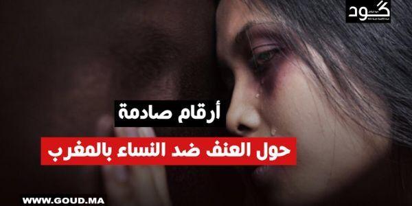 أرقام صادمة.. ف 12 شهر: نصف المغربيات تعرضو للعنف وجهة الدار البيضاء هي الأولى