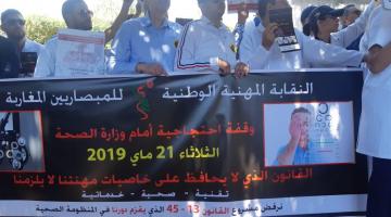بالصور. المبصاريين دارو وقفة أمام وزارة الصحة بسباب القانون الجديد