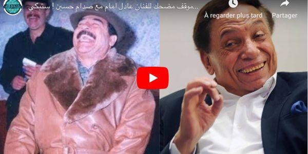 بالفيديو… واش عادل إمام بصح بكى على صدام حسين قبل مايتعدم