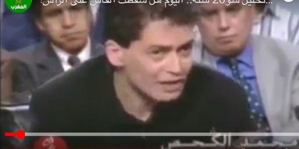 من أي عالم جاء محمد الكحص! لا شك أن ذلك الفيديو غير حقيقي. ومحمد الحكص ليس موجودا. وما رأيناه مجرد خبر زائف. فايك نيوز. ليس إلا