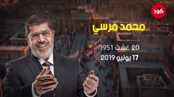 هاكيفاش هضرات الصحف المصرية على وفاة مرسي
