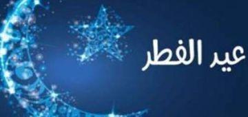 """الوزير التوفيق لـ""""كَود"""": عيد الفطر غدا الخميس فـ المغرب"""