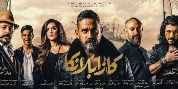 """الفيلم السينمائي """"كازابلانكا"""" لي تصور في المغرب حقق رقم قياسي ديال المشاهدين في مصر"""