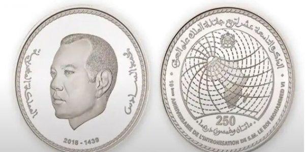 بنك المغرب اصدر قطعة نقدية من فئة 250 درهم