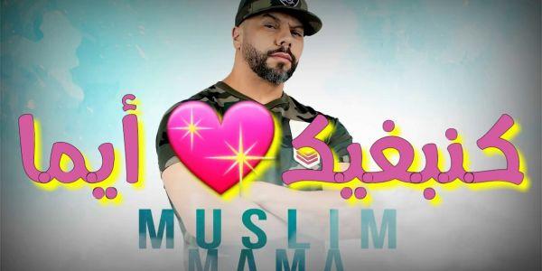 """الرابور مسلم وصل لـ 80 مليون مشاهدة فيوتوب لأغنيتو """"ماما"""" -فيديو"""