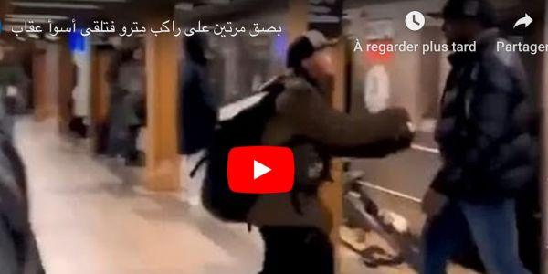 عنصري دفل على مهاجر افريقي ملي بغا يركب فالميترو وهو انزل وعطاه قتلة ديال العصى -فيديو