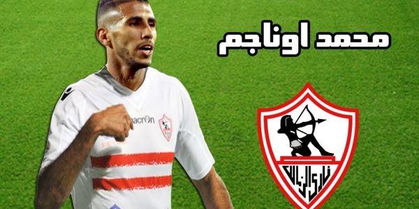 الزمالك بداها بالمشاكيل مع المهاجم المغربي أوناجم