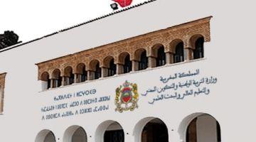 وزارة التربية الوطنية طلقات مباريات توظيف