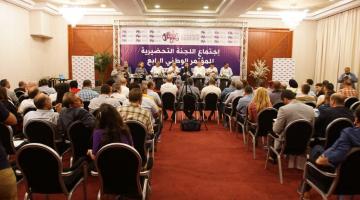 رسميا اللجنة التحضيرية ديال البام قررات تأجيل المؤتمر الرابع وها فوقاش غايتعلن على تاريخه