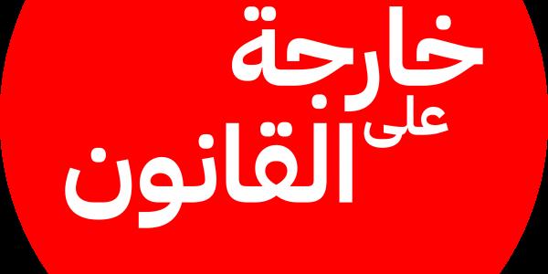 خارجة على القانون.. مئات المغربيات علنو تمردهم على القانون دفاعا على حريتهم