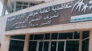 """برلمانية اتحادية داخلة فـ """"مكارعة فيسبوكية"""" على قبل 70 مليون سنتيم. عزل عبد المولى كشف استفادة شركتها المتخصصة في التواصل من صفقات للتعاضدية"""
