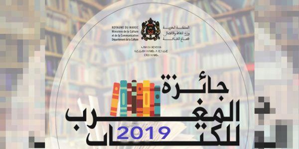 الرباط .. تسليم جائزة المغرب للكتاب برسم دورة 2019