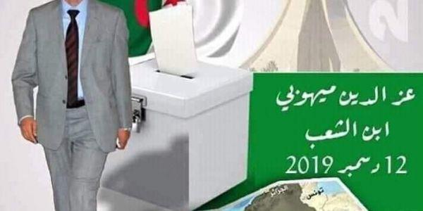 واش بداية لتصحيح موقف الدزاير. وزير سابق ومرشح للرئاسيات دار خريطة المغرب كاملة