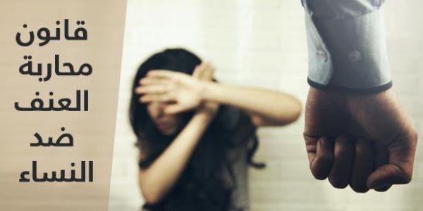 """عام على قانون محاربة """"العنف ضد النساء"""": 29 قضية تحرش بمقر العمل و6 العيالات جراو على رجالهم من بيت الزوجية"""