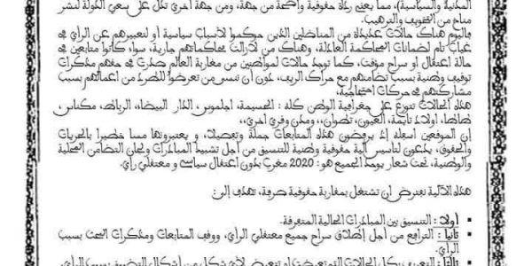 حقوقيون يطلقون: 2020 مغرب بدون اعتقال سياسي ولا معتقلي رأي