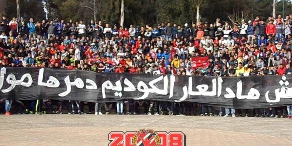 مكناس: السلطات دارت الفيتو ضد تنظيم وقفة احتجاجية ضد مسيري الكوديم