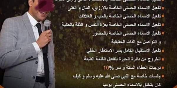 الشفرة بالعلالي.. 6000 درهم ثمن دورة تكونية حول أسماء الله الحسنى وأبو حفص وفيسبوكيون يعلقون
