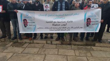وقفو هاد العبث.. بعد إطلاق سراحه: محكمة الاستئناف فمكناس بدات تحاكم التلميذ أيوب وحقوقيون ينددون