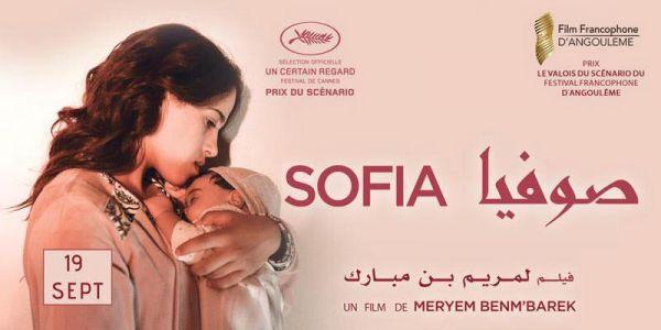 """الفيلم المغربي """"صوفيا"""" غادي يشارك ف مهرجان ف إسرائيل"""