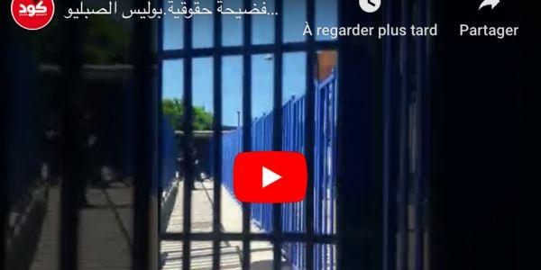 صحافية صبليونية فركعات فضيحة حقوقية كتبين اعتداء البوليس على قاصرين مغاربة – فيديو