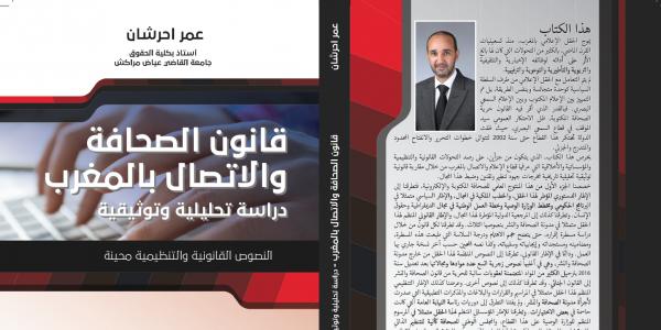 كتاب جديد على قانون الصحافة والاتصال ببلادنا