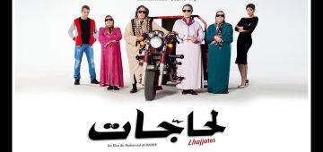 السيت ديال CCM مبقاش خدام من نهار علن بداية عرض الأفلام السينمائية المغربية