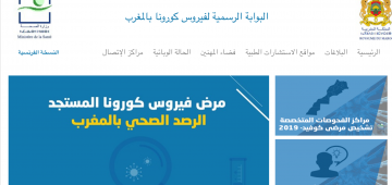 خطأ رقمي وزيادة حالة إصابة بكورونا فبوابة وزارة الصحة كوفيد.ما خلع ناس جهة وادنون