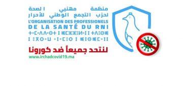 حزب الحمامة يطلق خدمة خاصة بمرضى السلطان تشرف عليها 120 طبيبة وتعمل بدوام كامل طيلة أيام الأسبوع